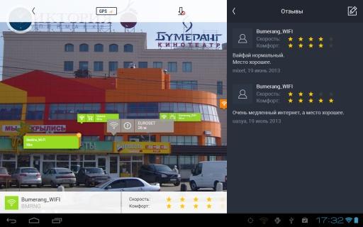 osmino Wi-Fi: 免费的WiFi截图2