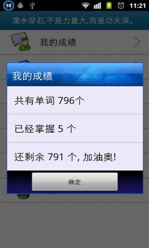 玩免費生產應用APP|下載英语四级高频单词 app不用錢|硬是要APP