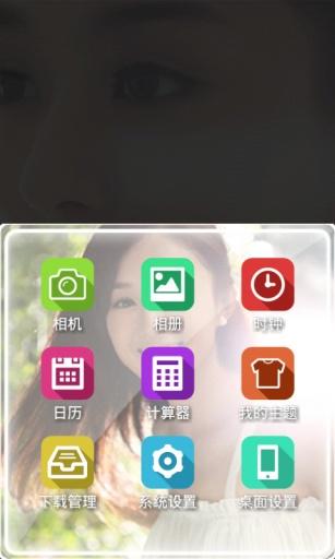 玩免費工具APP|下載小清新赵丽颖-宝软3D主题 app不用錢|硬是要APP