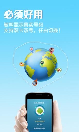 玩社交App 优客IDD免費 APP試玩