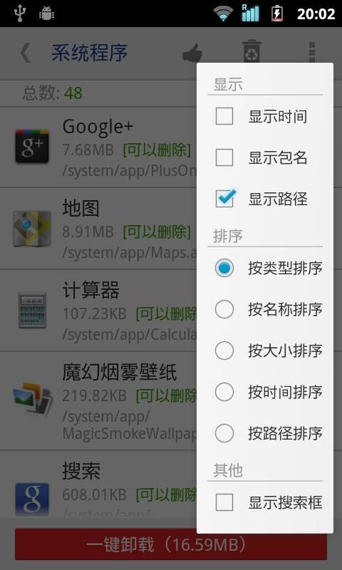 玩工具App|系统软件卸载器免費|APP試玩
