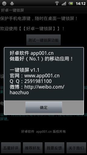 玩工具App|一键锁屏-支持android4不闪屏免費|APP試玩