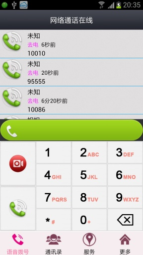 Download 賽微語音命令-繁中 for Android - Appszoom