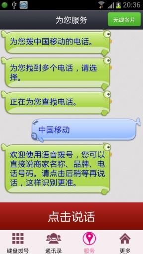 【免費通訊App】语音拨号-APP點子