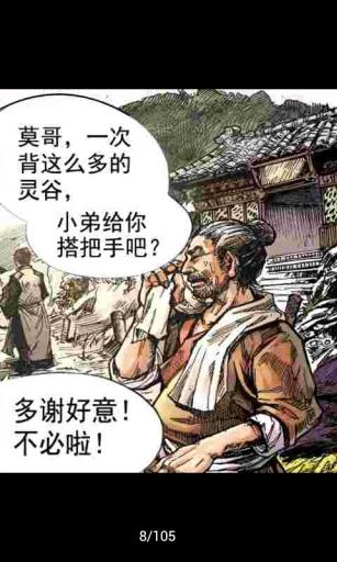 修真世界 玄幻漫画