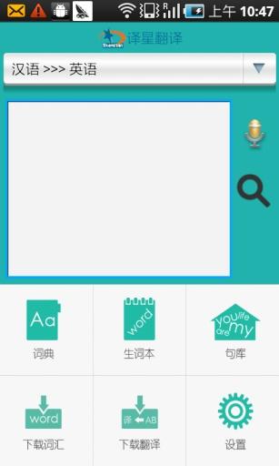 [好用APP] 日本自由行必備APP-語言篇@ 傻傻過生活:: 隨意窩Xuite日誌