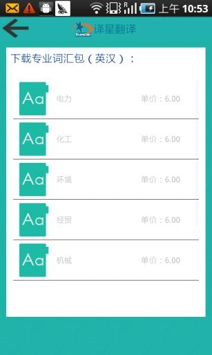 译星 生產應用 App-癮科技App