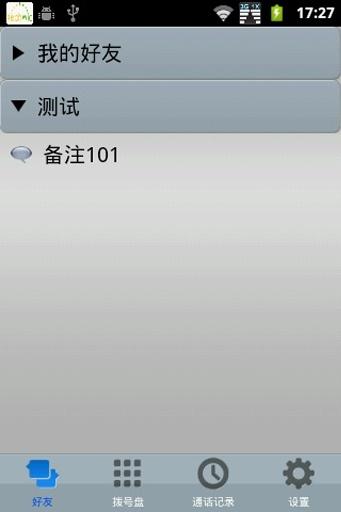 小X国际网络电话截图1