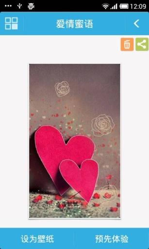 爱情蜜语主题动态壁纸