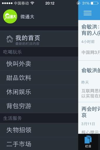 etag餘額查詢服務 遠通電收app下載 for Android - 免費軟體下載
