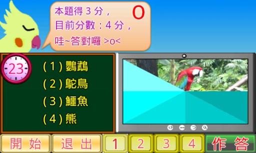 动物猜谜:萤幕会慢慢分八次显示出一种动物