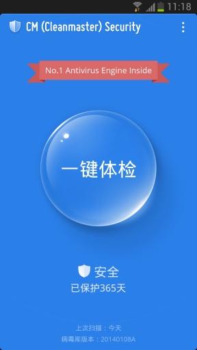 2013年最佳行動防毒軟體排行榜揭曉,您安裝了嗎?(含免費手機防毒 ...