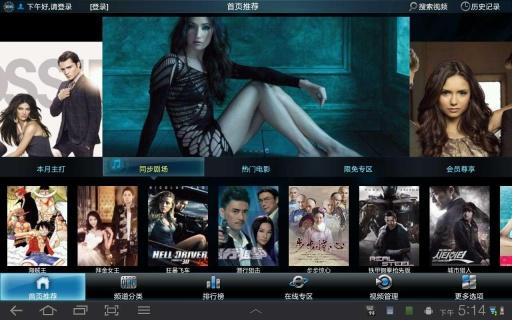 熊猫影音HD android pad视频播放器