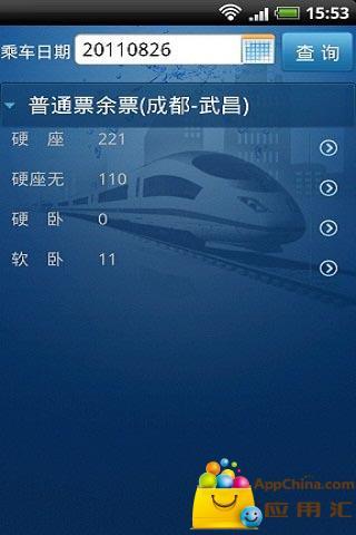 玩生活App|火车票一点通免費|APP試玩