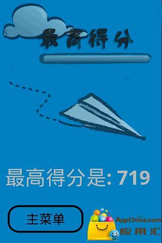 【免費益智App】我的纸飞机-APP點子