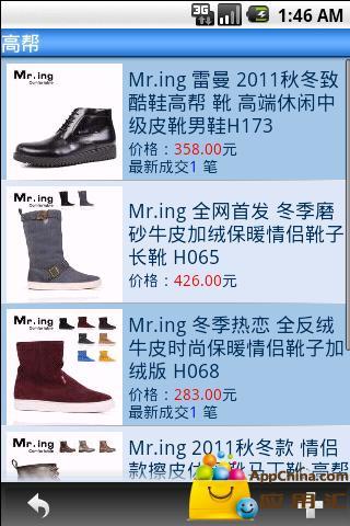 玩購物App|Mr.ing男鞋免費|APP試玩
