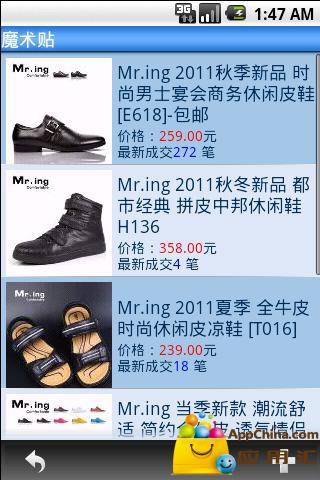 玩免費購物APP|下載Mr.ing男鞋 app不用錢|硬是要APP