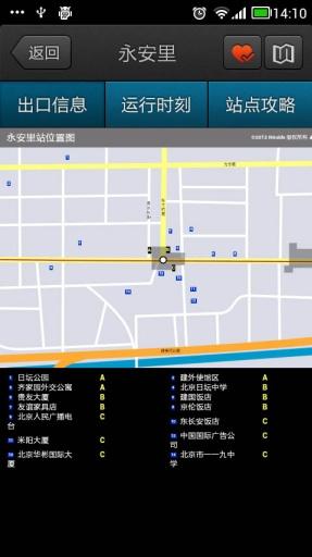 地铁大全 生活 App-愛順發玩APP