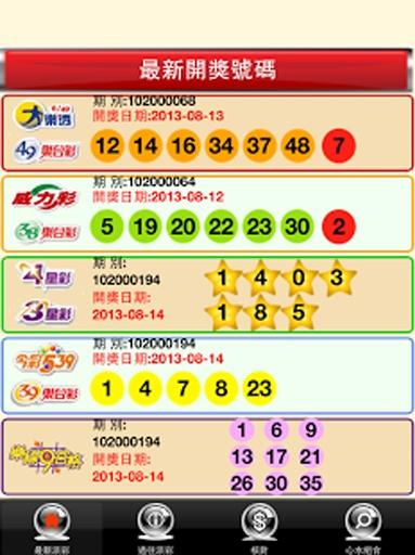 台灣彩券王  大樂透,威力彩,今彩539