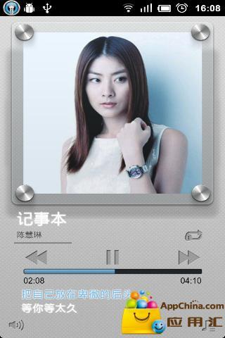 天天动听皮肤-MUSIC