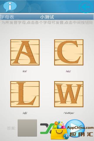 英语字母ABC