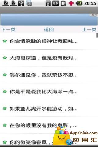 短信王中王 書籍 App-癮科技App