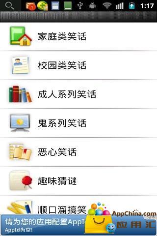 笑话天空 書籍 App-愛順發玩APP