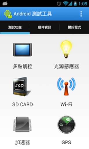 Android 測試工具截图2