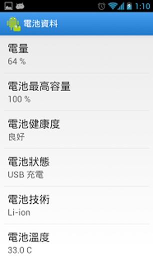 Android 測試工具截图5