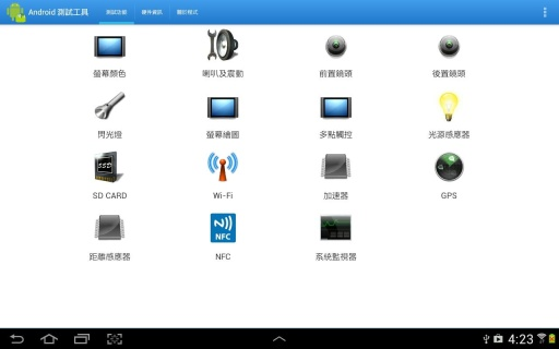 Android 測試工具截图7
