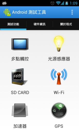 Android 測試工具截图9