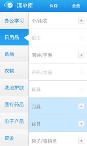 免費下載生產應用APP|清单·有道云笔记 app開箱文|APP開箱王