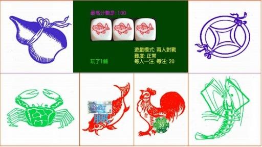 決戰魚蝦蟹 Free截图0