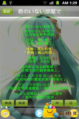 听歌学日语截图1