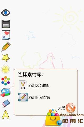 涂鸦工坊|玩生產應用App免費|玩APPs