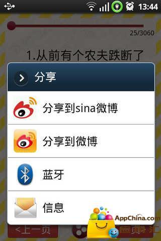 【免費書籍App】精品笑话-APP點子
