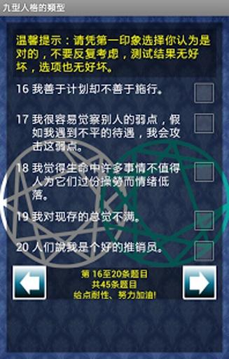 九型人格测试 ENNEAGRAM截图2