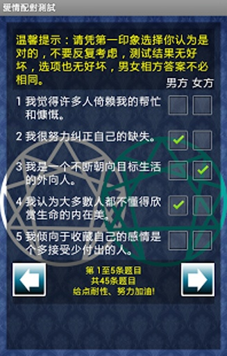 九型人格测试 ENNEAGRAM截图5