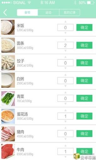 爱瘦imomo 社交 App-愛順發玩APP