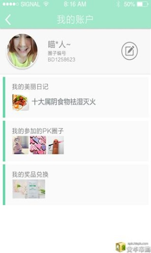 爱瘦imomo 社交 App-癮科技App
