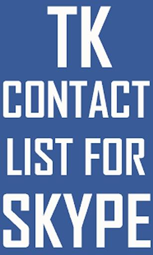 Skype联系人列表