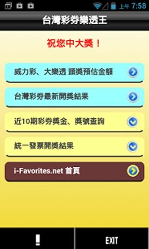 台灣彩券王:樂透、台彩、運動彩券、統一發票...開獎號碼查詢