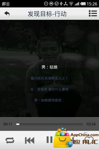 【免費媒體與影片App】郝云-九天星空-APP點子