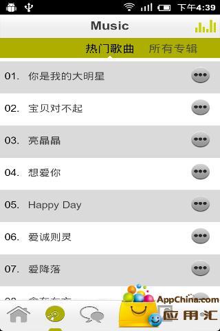 【免費媒體與影片App】中国娃娃-九天星空-APP點子