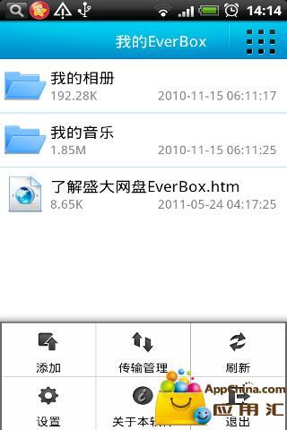 盛大网盘EverBox