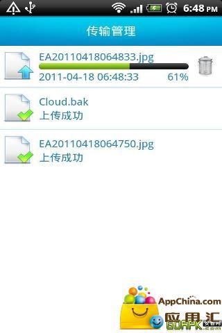 盛大网盘EverBox 生產應用 App-癮科技App
