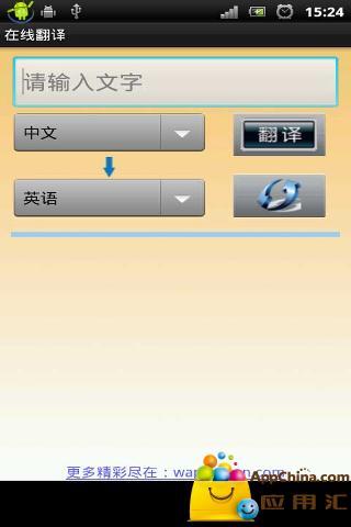 在线翻译-翻译工具&实用应用&微博分享