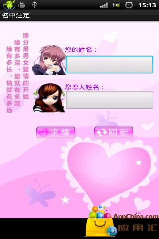 名中注定-情感缘分&有趣应用&微博分享 社交 App-愛順發玩APP