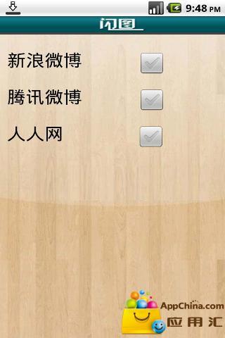 玩攝影App|闪图免費|APP試玩