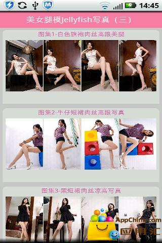 玩免費攝影APP 下載美女腿模Jellyfish写真(三) app不用錢 硬是要APP
